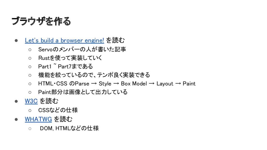 ブラウザを作る ● Let's build a browser engine! を読む ○...