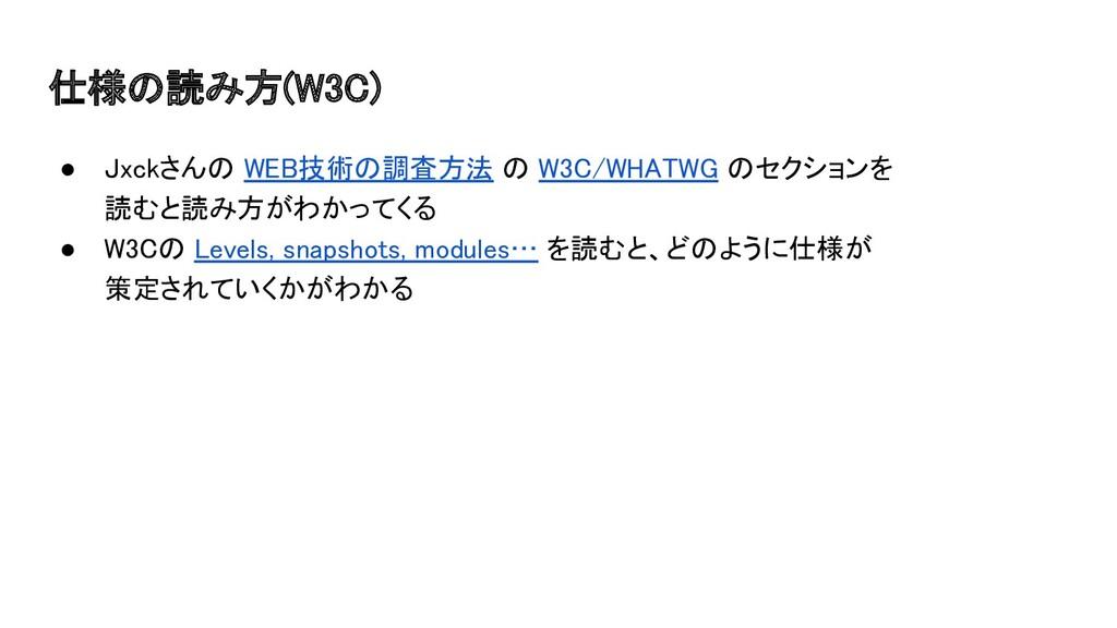 仕様の読み方(W3C) ● Jxckさんの WEB技術の調査方法 の W3C/WHATWG ...