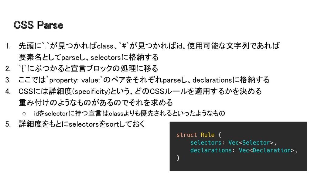 CSS Parse 1. 先頭に`.`が見つかればclass、`#`が見つかればid、使用可...