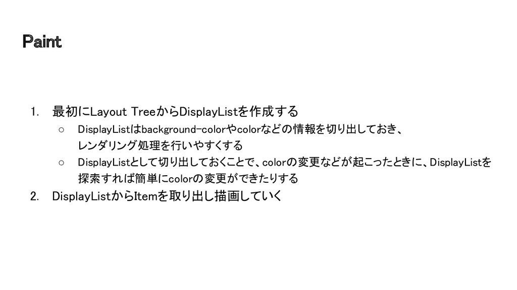 Paint 1. 最初にLayout TreeからDisplayListを作成する ○ D...