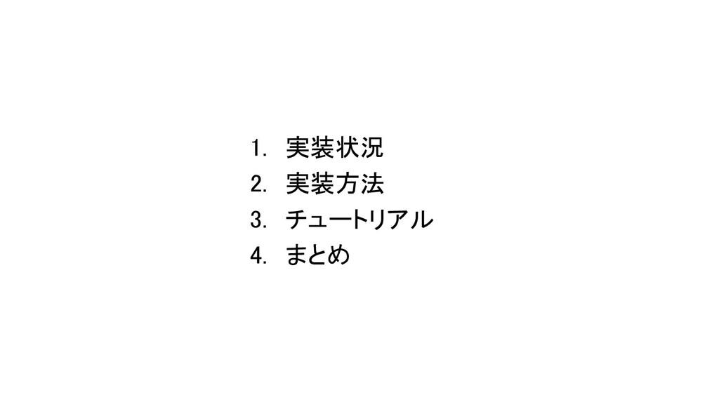 1. 実装状況 2. 実装方法 3. チュートリアル 4. まとめ