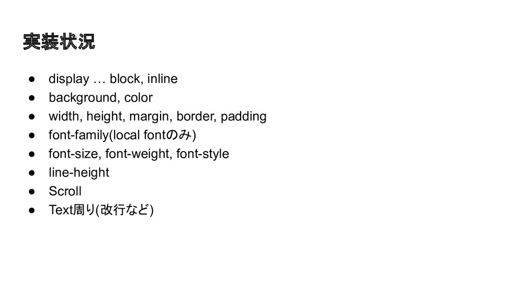 実装状況 ● display … block, inline ● background, c...