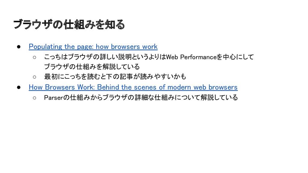 ブラウザの仕組みを知る ● Populating the page: how browser...