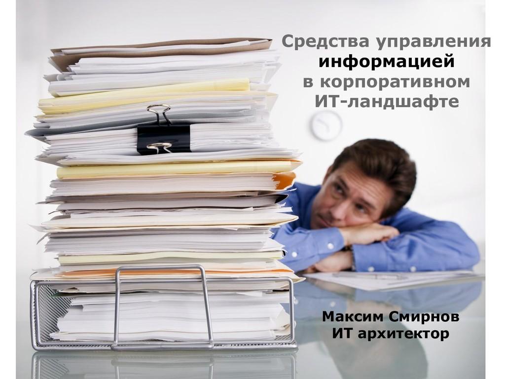 Средства управления информацией Средства управл...
