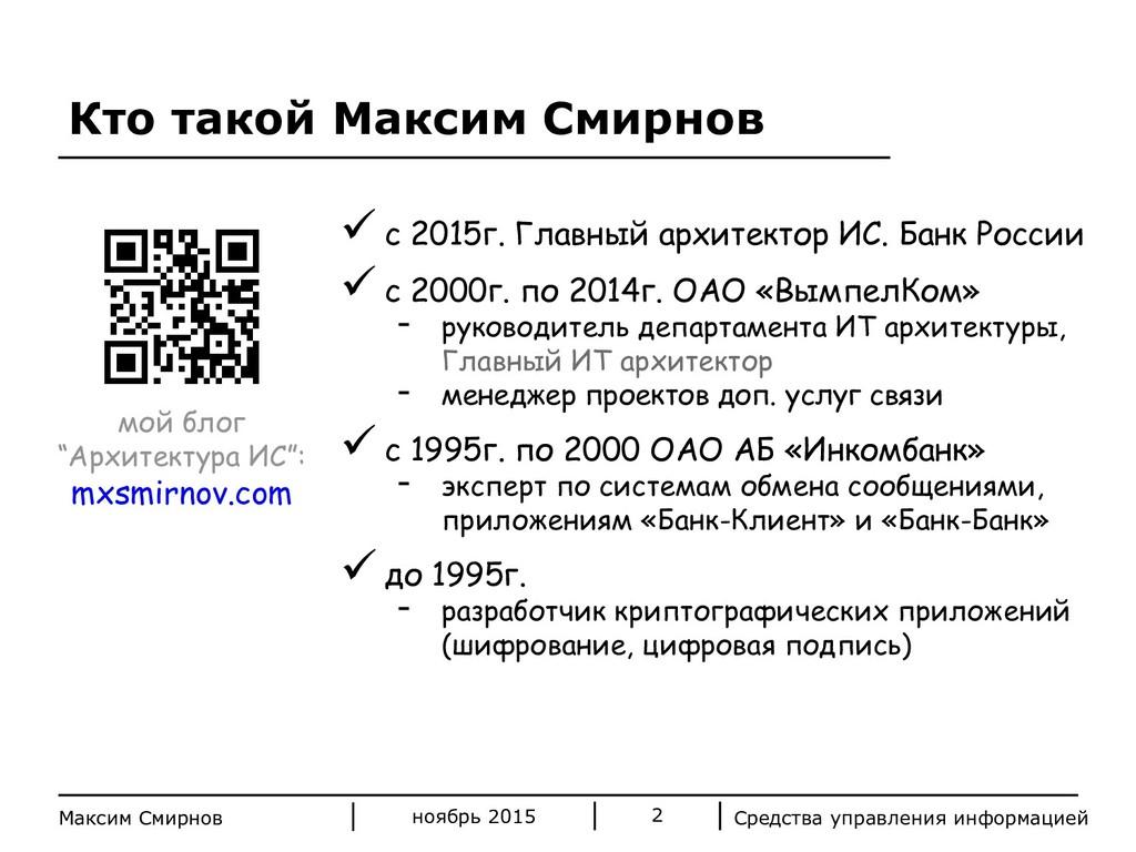 Средства управления информацией 2 Максим Смирно...