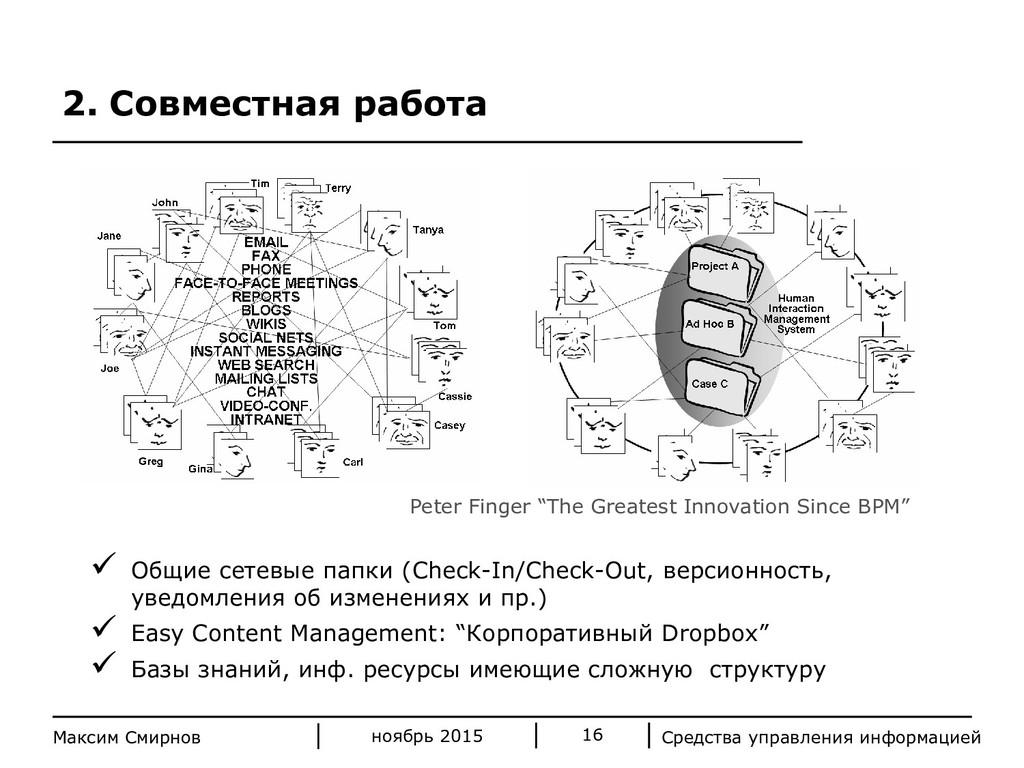 Средства управления информацией 16 Максим Смирн...