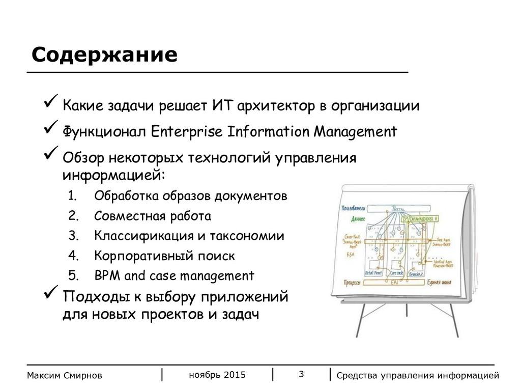 Средства управления информацией 3 Максим Смирно...