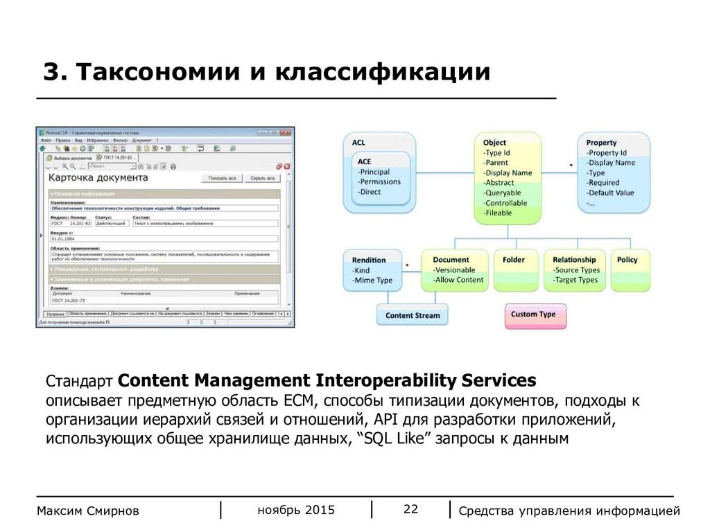 Средства управления информацией 22 Максим Смирн...