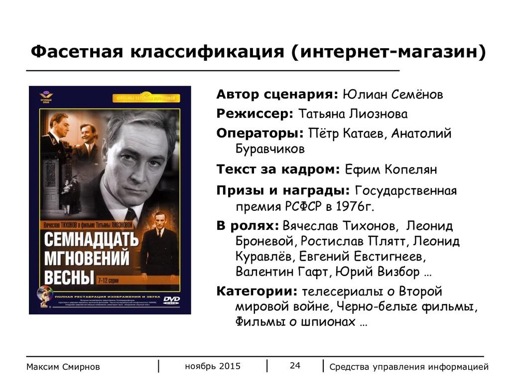Средства управления информацией 24 Максим Смирн...