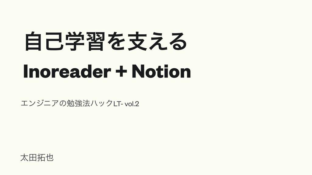 ࣗݾֶशΛࢧ͑Δ Inoreader + Notion ΤϯδχΞͷษڧ๏ϋοΫLT- vol...