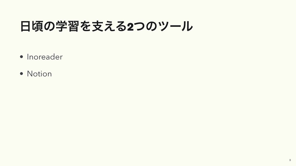 ࠒͷֶशΛࢧ͑Δ2ͭͷπʔϧ • Inoreader • Notion 3