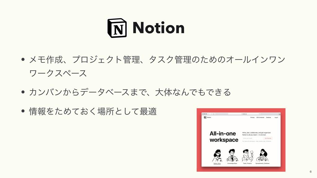 Notion 6 • ϝϞ࡞ɺϓϩδΣΫτཧɺλεΫཧͷͨΊͷΦʔϧΠϯϫϯ ϫʔΫεϖ...