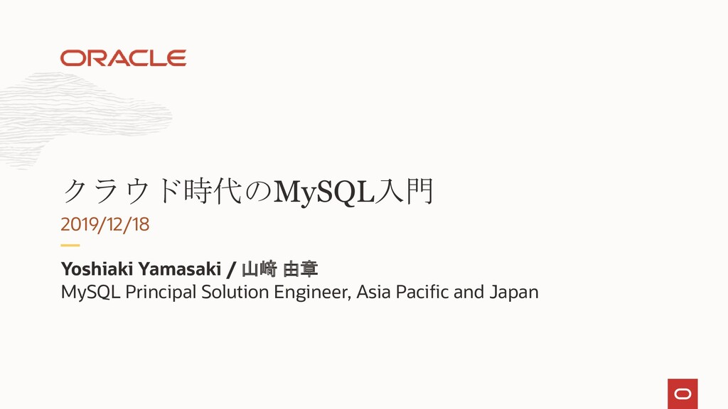MySQL Principal Solution Engineer, Asia Pacific...