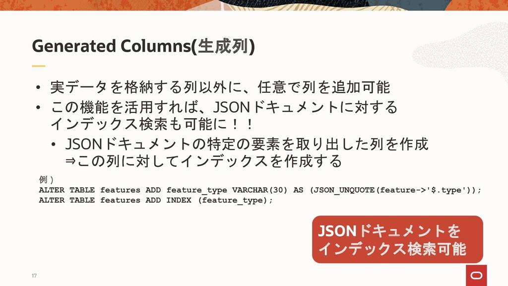 17 Generated Columns(生成列) JSONドキュメントを インデックス検索可...
