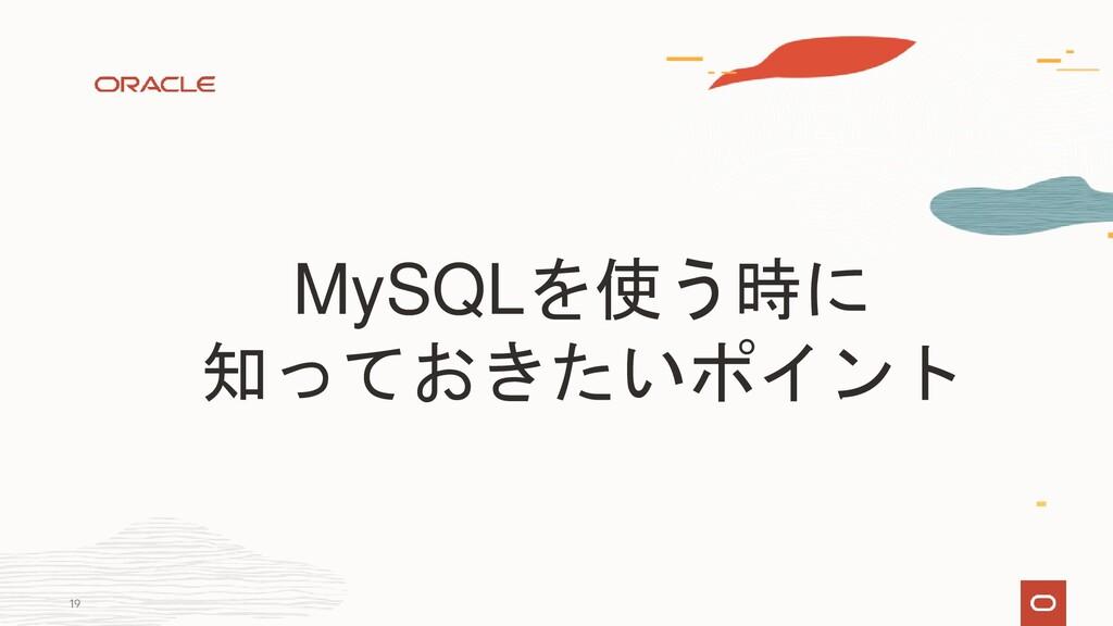 19 MySQLを使う時に 知っておきたいポイント