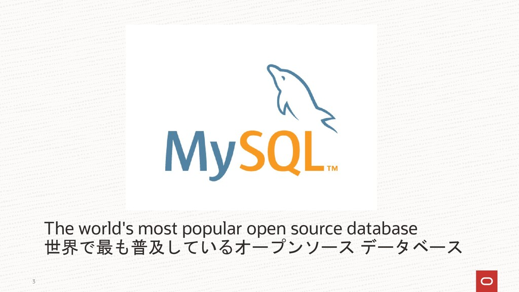 3 The world's most popular open source database...