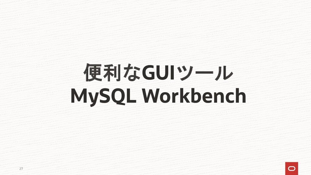 27 便利なGUIツール MySQL Workbench