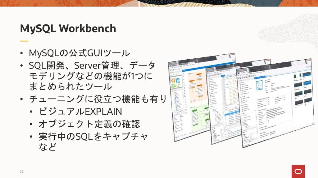 28 • MySQLの公式GUIツール • SQL開発、Server管理、データ モデリングな...