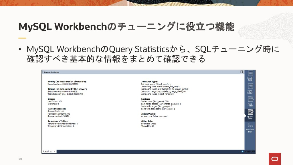30 • MySQL WorkbenchのQuery Statisticsから、SQLチューニ...