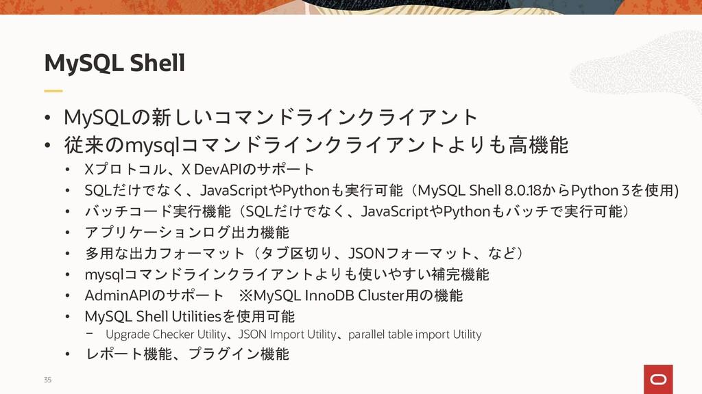 35 • MySQLの新しいコマンドラインクライアント • 従来のmysqlコマンドラインクラ...