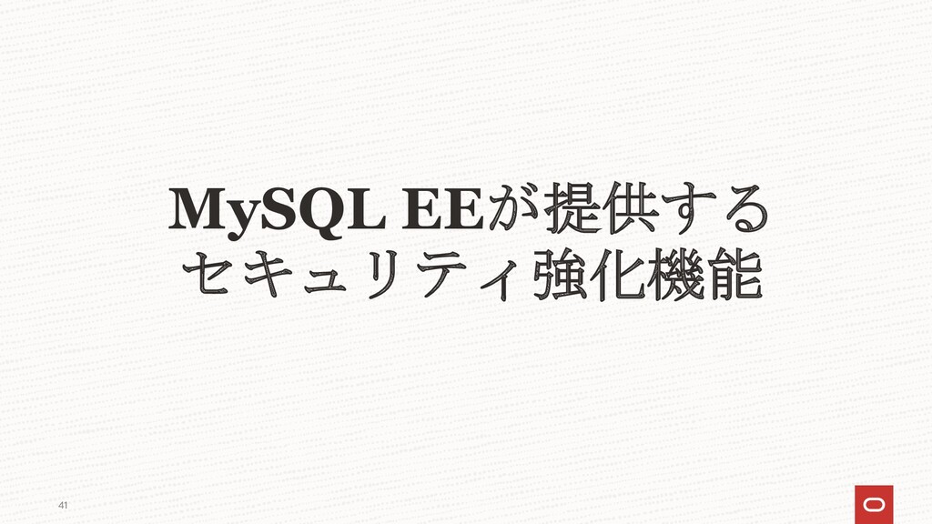 41 MySQL EEが提供する セキュリティ強化機能