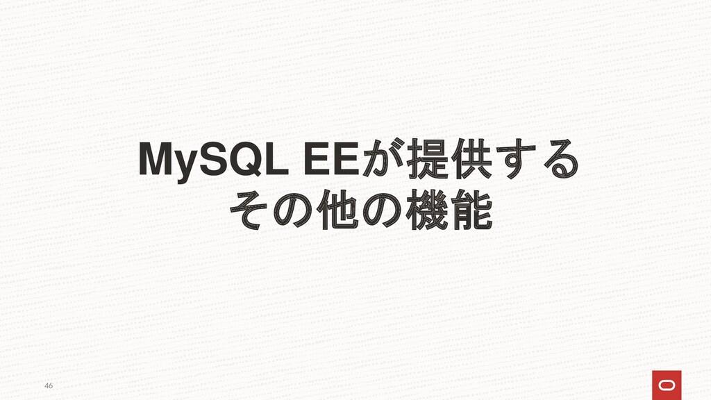 46 MySQL EEが提供する その他の機能
