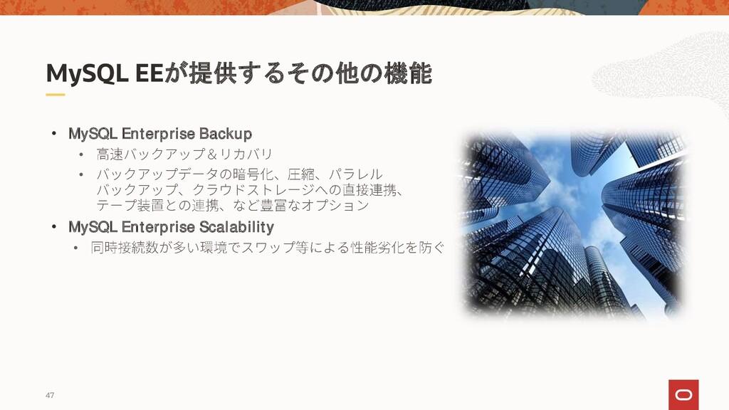 47 MySQL EEが提供するその他の機能 • MySQL Enterprise Backu...
