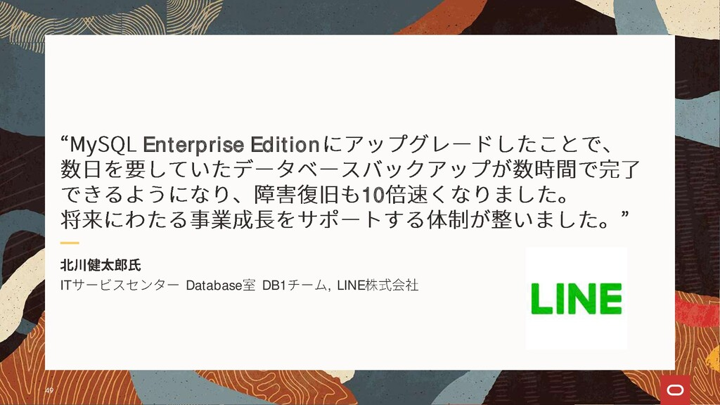 49 Enterprise Edition 10 IT Database DB1 , LINE