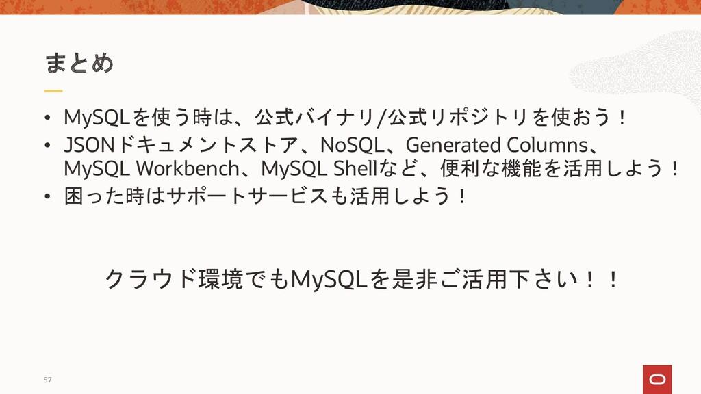 57 • MySQLを使う時は、公式バイナリ/公式リポジトリを使おう! • JSONドキュメン...