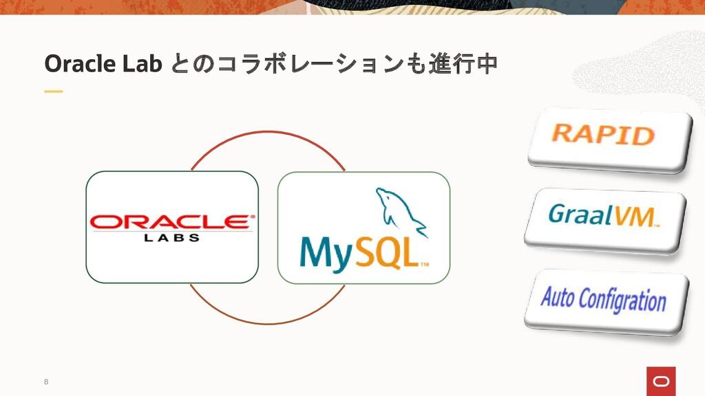 8 Oracle Lab とのコラボレーションも進行中