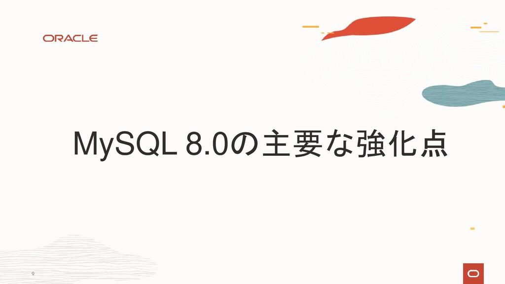 9 MySQL 8.0の主要な強化点