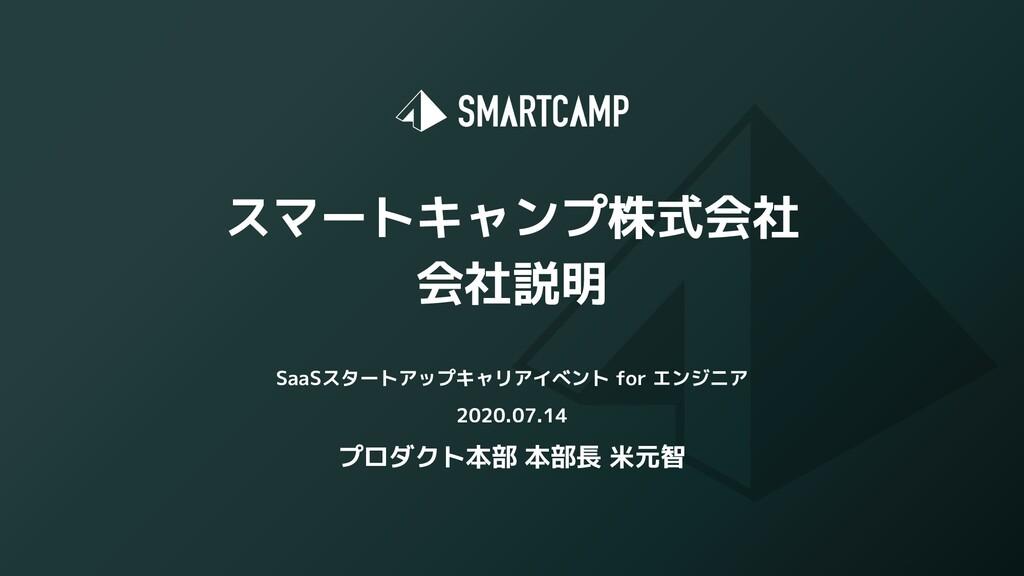 スマートキャンプ株式会社 会社説明 SaaSスタートアップキャリアイべント for エンジニア...