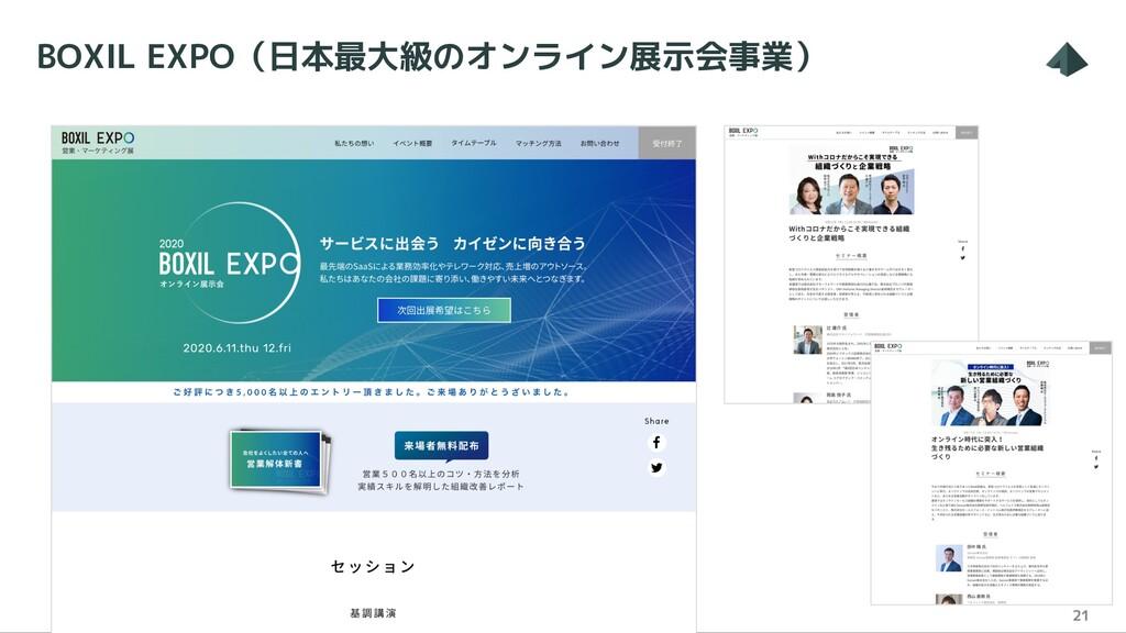 BOXIL EXPO(日本最大級のオンライン展示会事業) 21