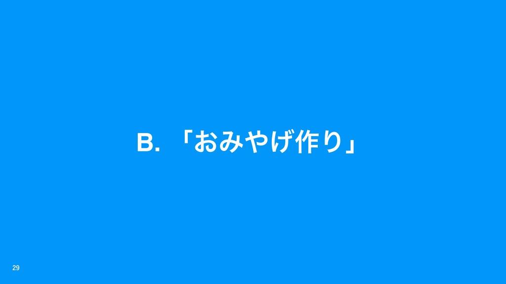 B. ʮ͓Έ͛࡞Γʯ