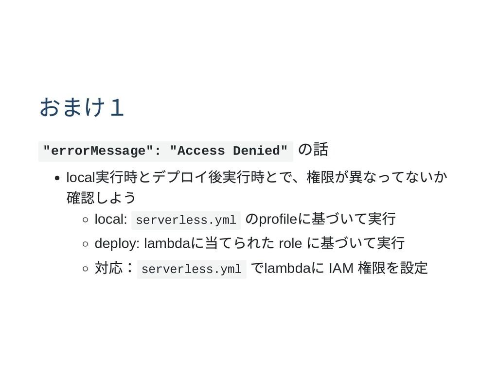 """おまけ1 """"errorMessage"""": """"Access Denied"""" の話 local 実..."""