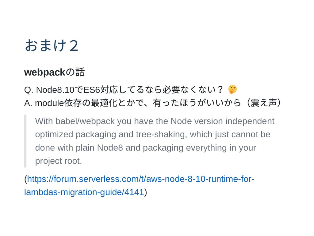 おまけ2 webpack の話 Q. Node8.10 でES6 対応してるなら必要なくない?...