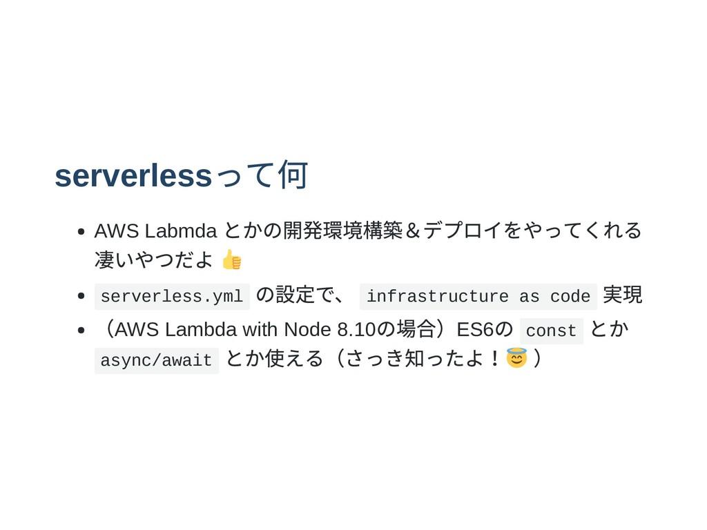 serverless って何 AWS Labmda とかの開発環境構築&デプロイをやってくれる...
