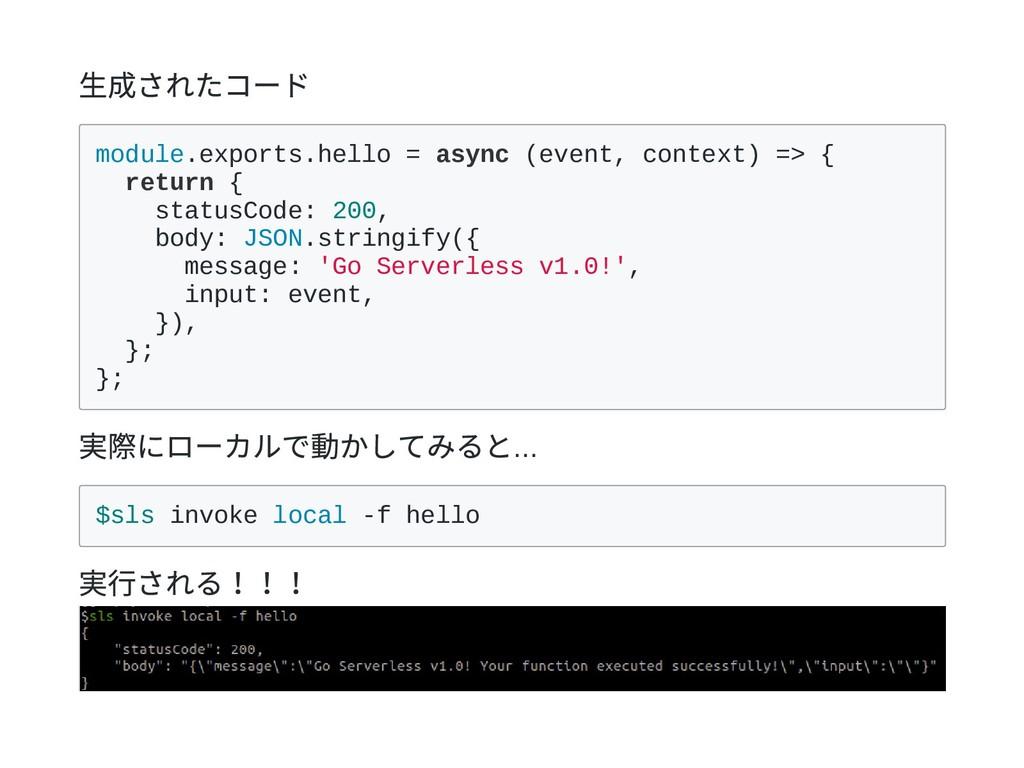 ⽣成されたコード module.exports.hello = async (event, c...