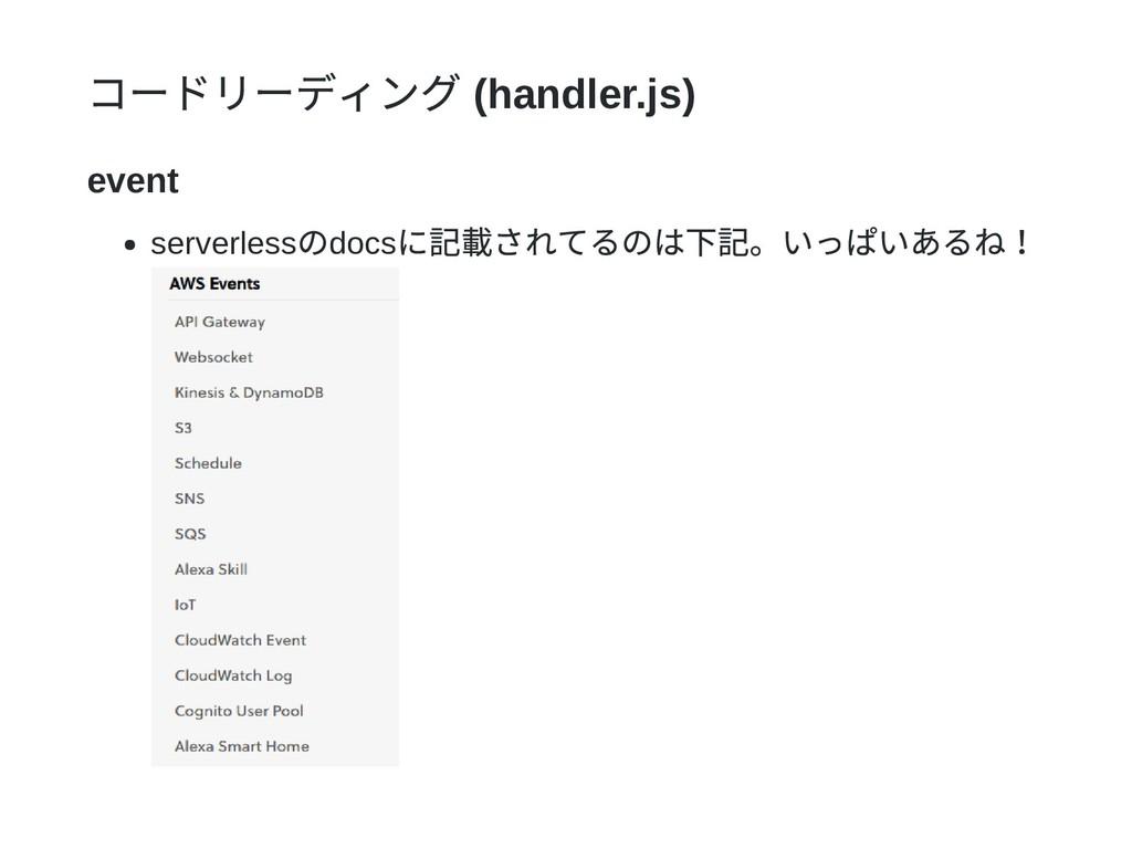 コードリーディング (handler.js) event serverless のdocs に...