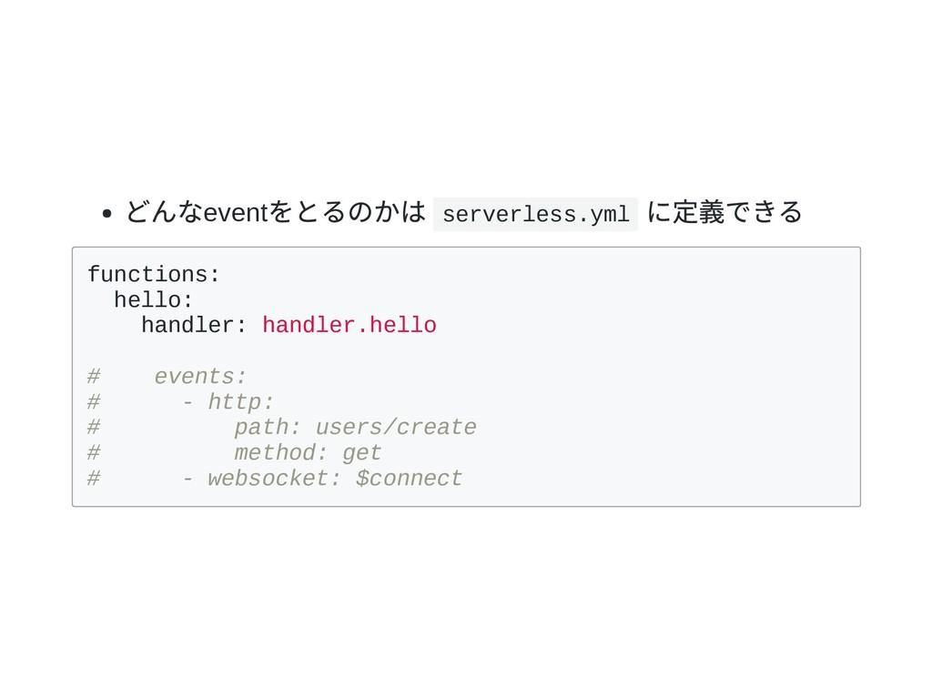 どんなevent をとるのかは serverless.yml に定義できる functions...