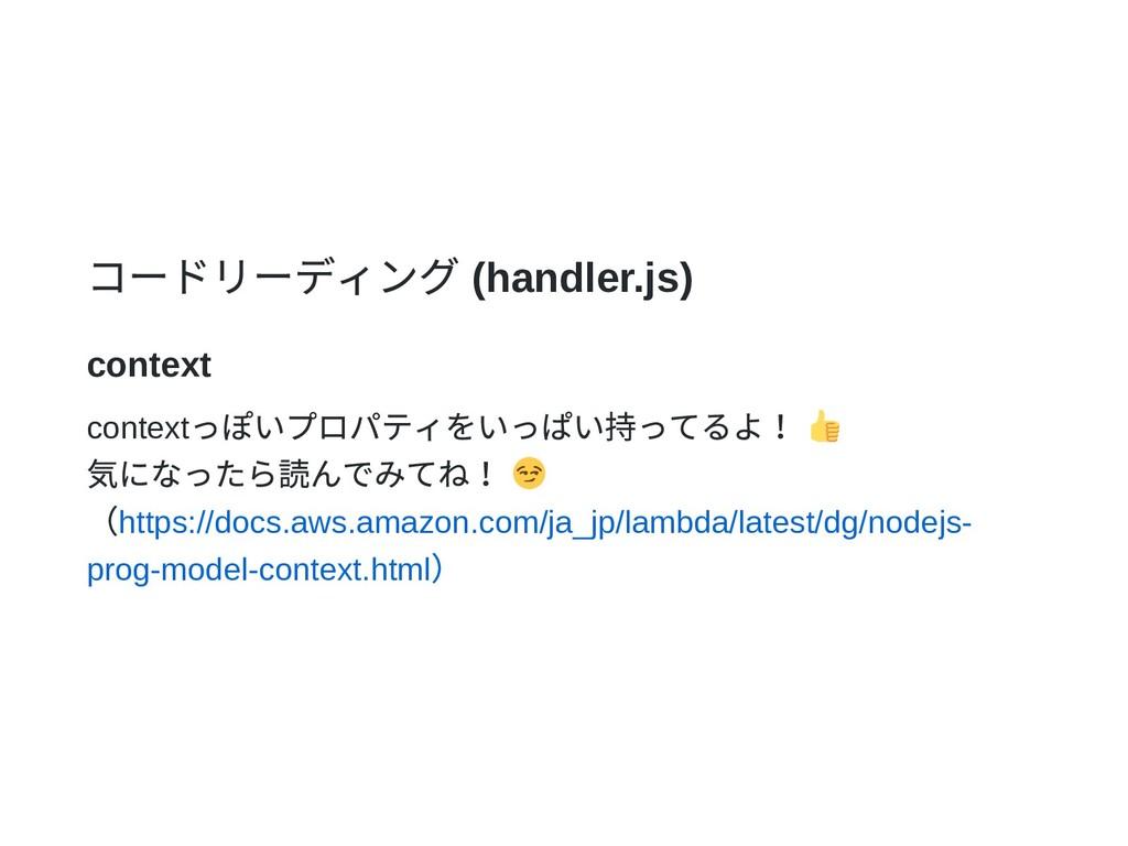 コードリーディング (handler.js) context context っぽいプロパティ...