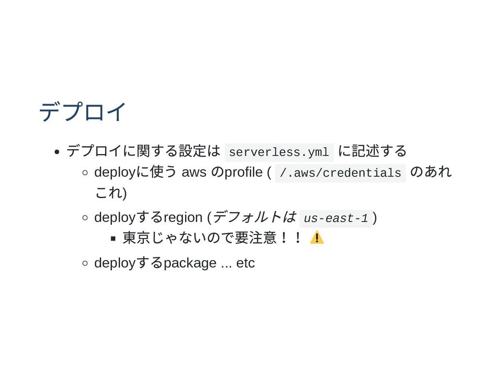 デプロイ デプロイに関する設定は serverless.yml に記述する deploy に使...