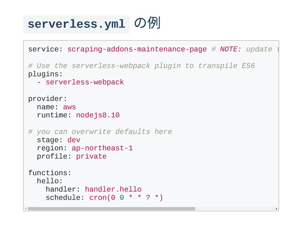 serverless.yml の例 service: scraping-addons-main...