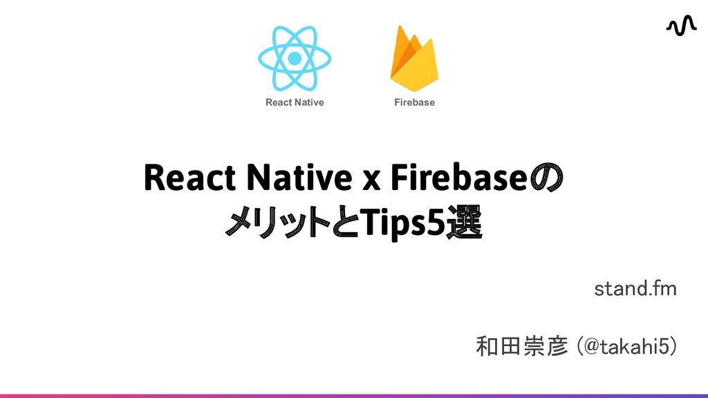 React Native x Firebaseの メリットとTips5選 stand.fm ...