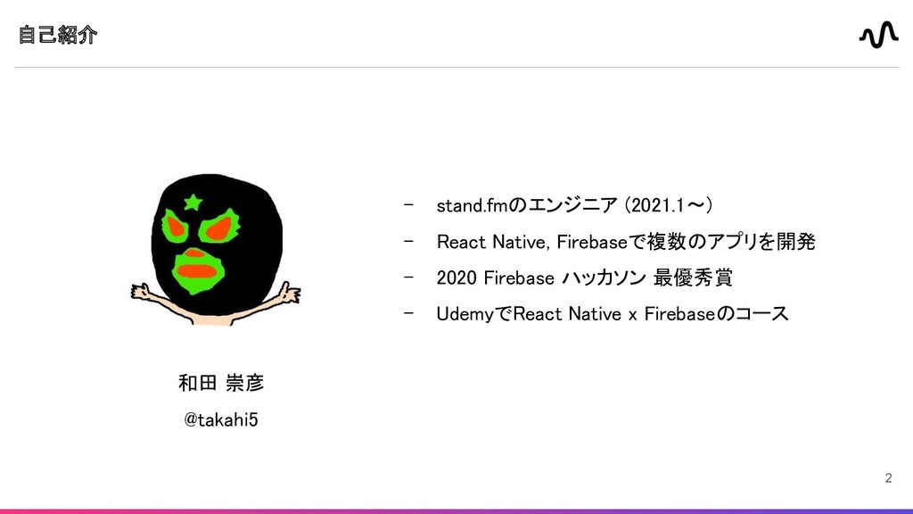 自己紹介 - stand.fmのエンジニア (2021.1〜)  - React Nati...