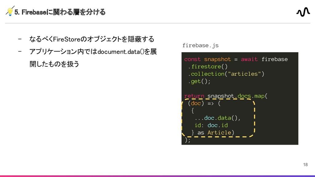 5. Firebaseに関わる層を分ける - なるべくFireStoreのオブジェクトを隠蔽...