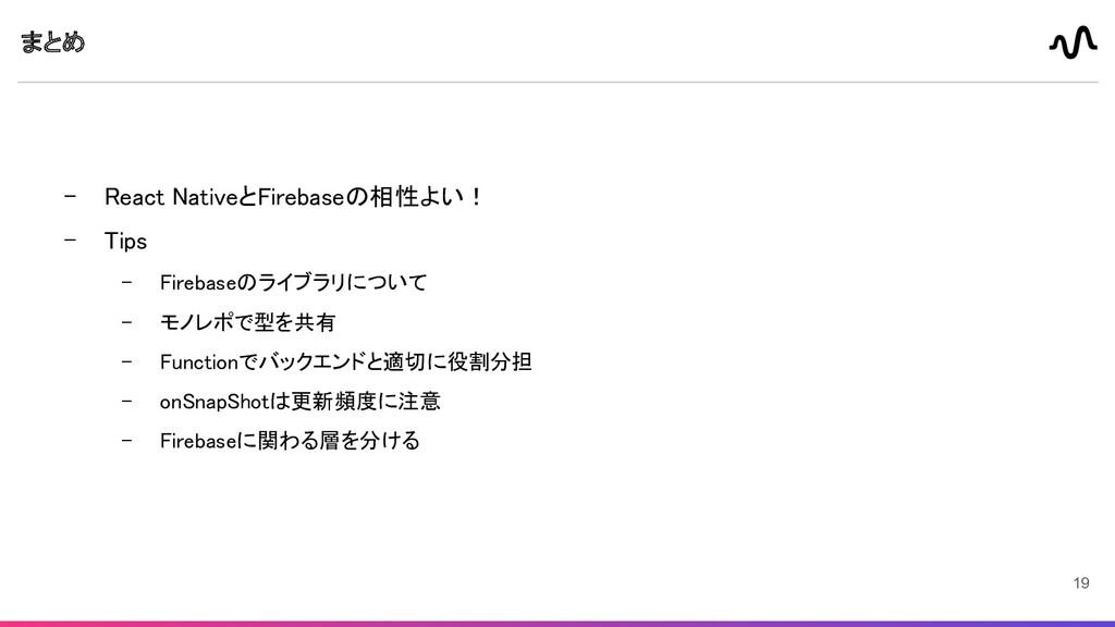 まとめ - React NativeとFirebaseの相性よい!  - Tips - ...