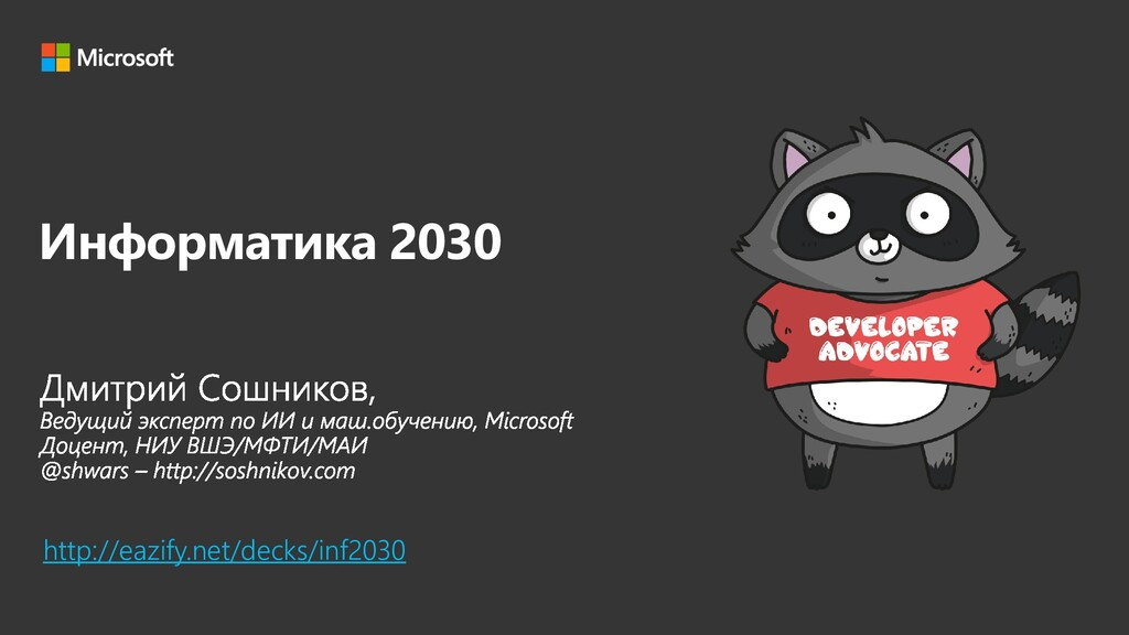 Информатика 2030 http://eazify.net/decks/inf2030