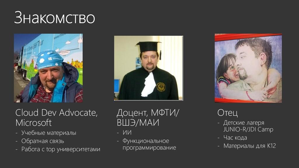 Cloud Dev Advocate, Microsoft - Учебные материа...