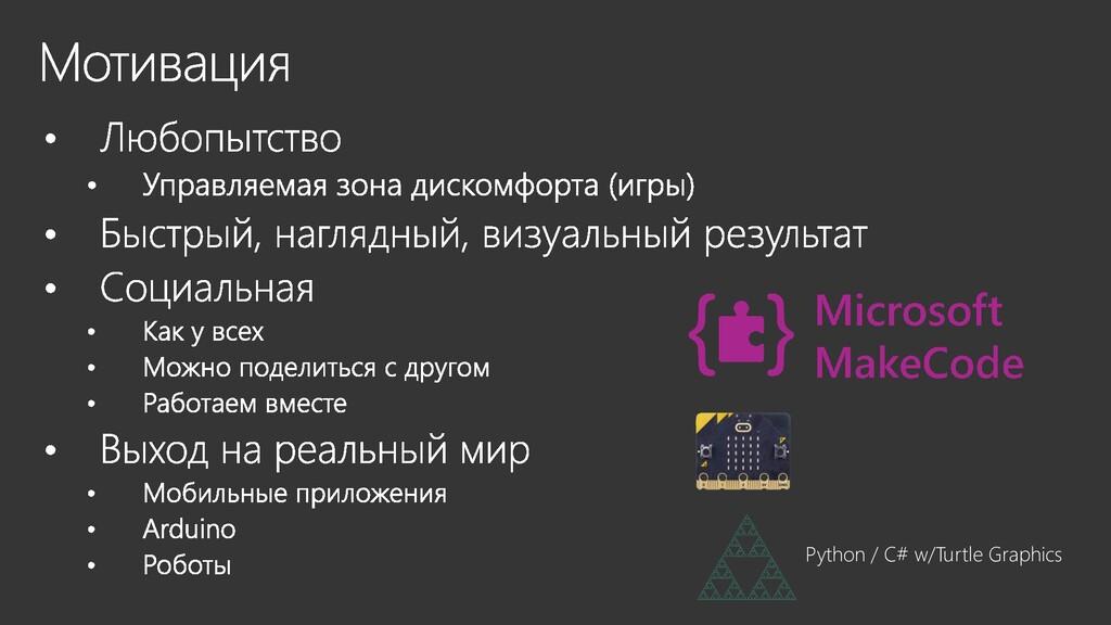 Python / C# w/Turtle Graphics